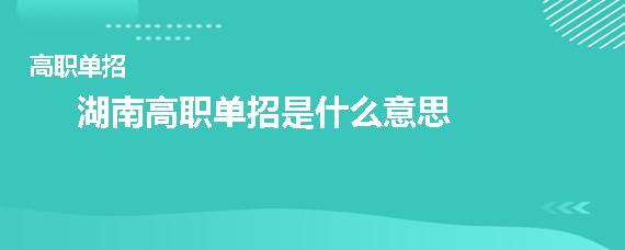 湖南高职单招是什么意思