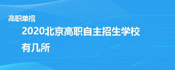 2020北京高职自主招生学校有几所