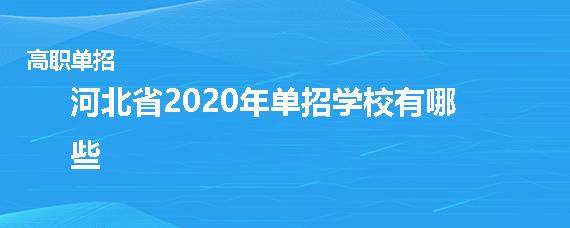 河北省2020年单招学校有哪些