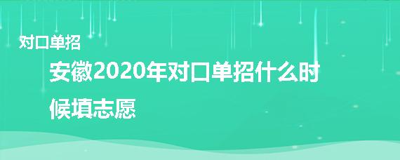 安徽2020年对口单招什么时候填志愿