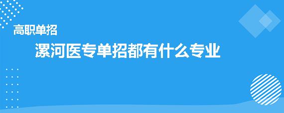 漯河医专单招都有什么专业