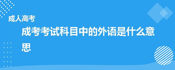 成人高考考试科目中的外语是什么意思