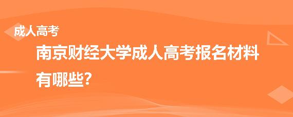 南京财经大学成人高考报名材料有哪些