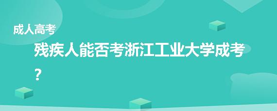 残疾人能否考南京财经大学成考