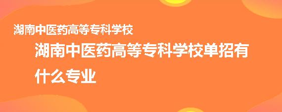 湖南中医药高等专科学校单招有什么专业