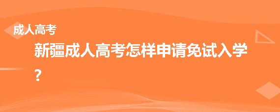 新疆成人高考怎样申请免试入学