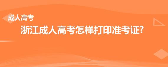 浙江成人高考怎样打印准考证