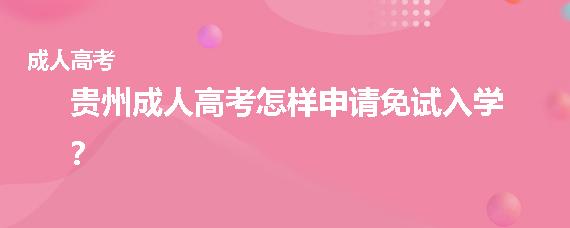 贵州成人高考怎样申请免试入学