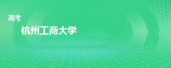 杭州工商大学属于几本