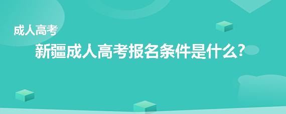 新疆成人高考报名条件是什么