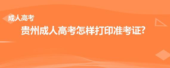 贵州成人高考怎样打印准考证