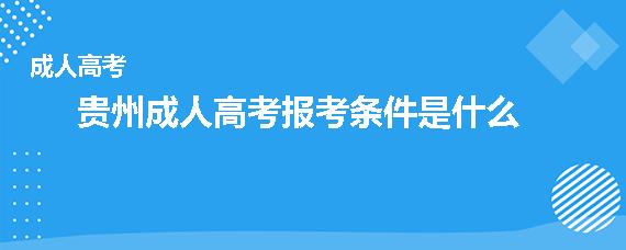 贵州成人高考报考条件