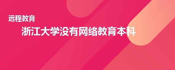 浙江大学有网络教育本科吗