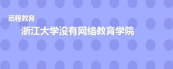 浙江大学有网络教育学院吗