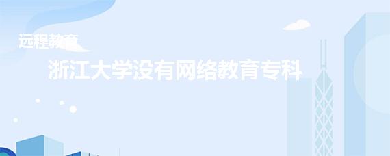 浙江大学有网络教育专科吗