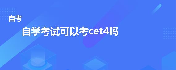 自学考试可以考cet4吗