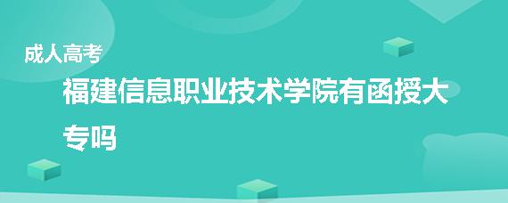 福建信息职业技术学院有函授大专吗