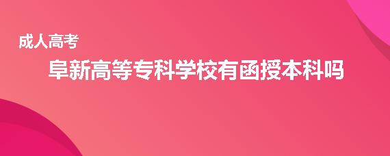 阜新高等专科学校有函授本科吗