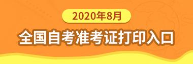 2020年8月自考准考证入口