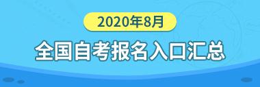 2020年8月自学考试报名入口