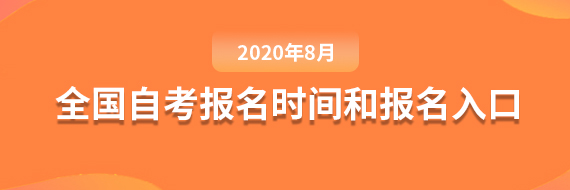2020年8月自学考试时间及报名入口