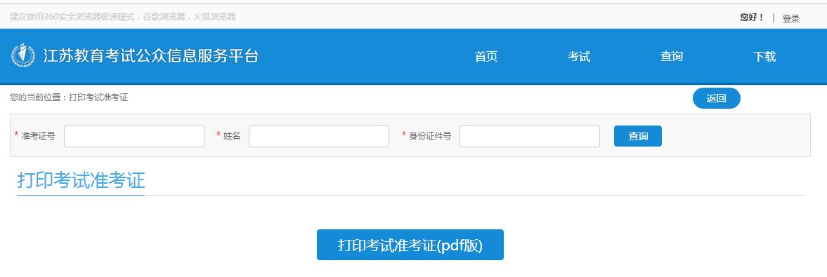 2020年8月江苏自考准考证什么时候打印 怎么打印