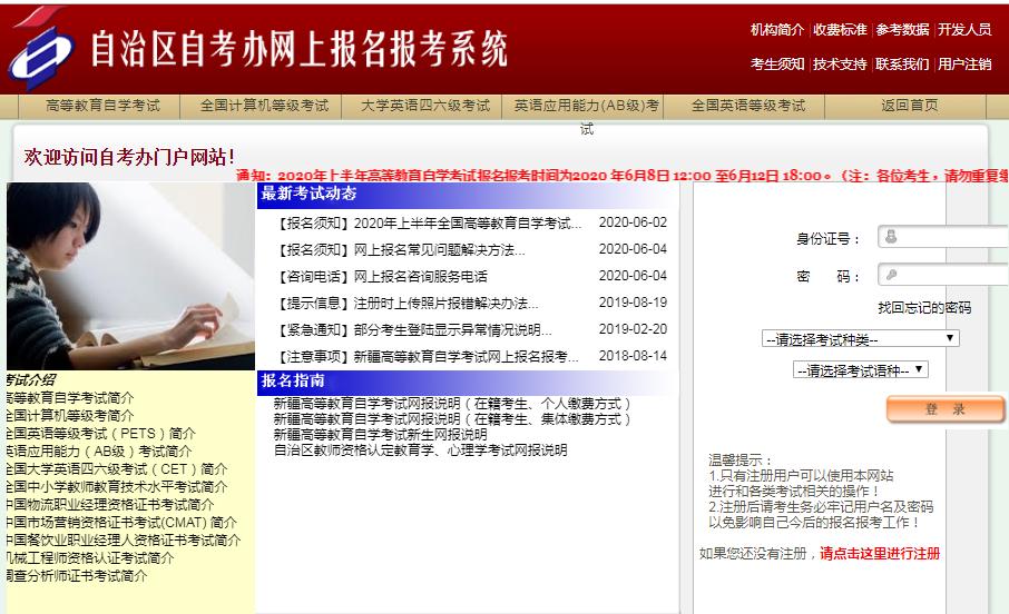 新疆2020年10月自考网上报名报考入口