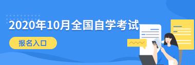 广西快三平台10月自考报名入口
