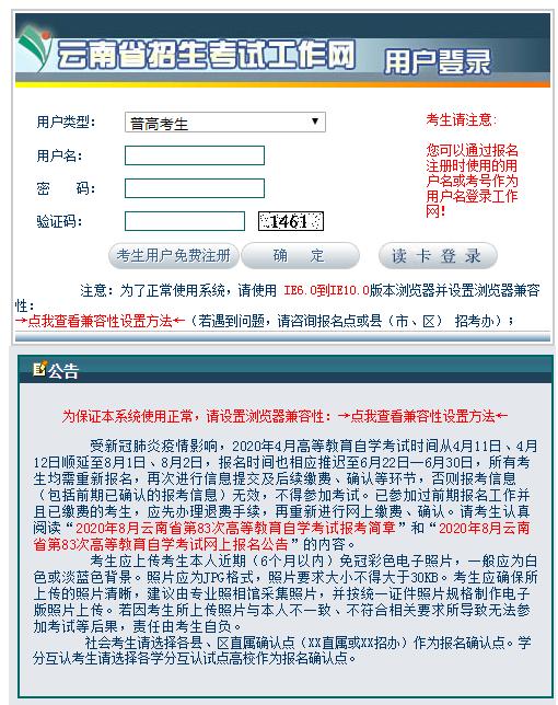 2020年10月云南成人自考网上报名入口