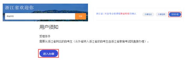 浙江省2020年下半年自考省际转考(转出)办理指南