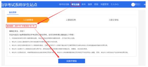 四川省2020年10月自考新生报名报考系统操作指南