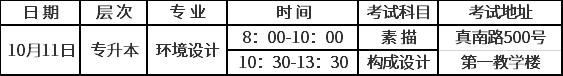 时间安排1.png