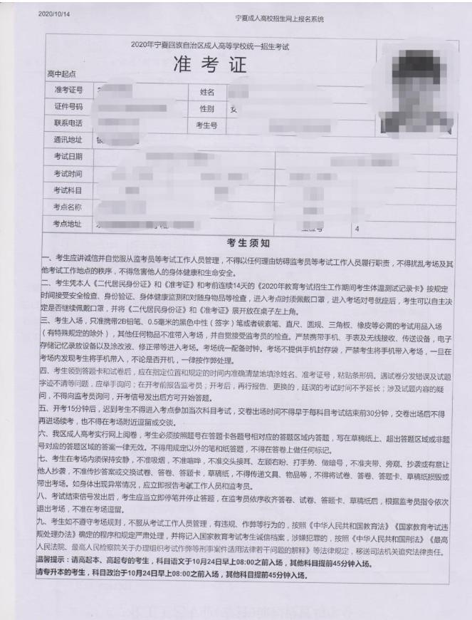 2020年宁夏成人高考准考证打印流程4.png