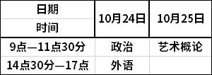 考试时间表.png