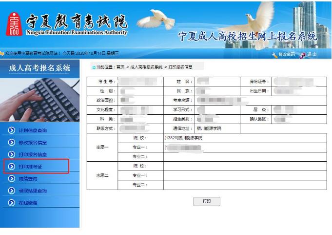 2020年宁夏成人高考准考证打印流程2.png