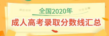 2020年成人高考录取分数线汇总