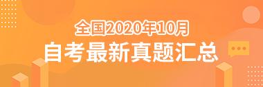 2020年10月自考真题公布