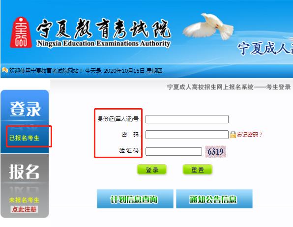 2020年宁夏成人高考准考证打印流程1.png