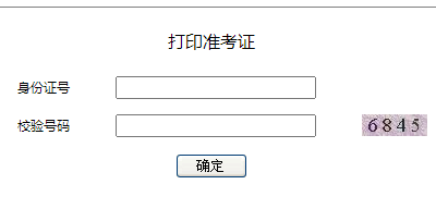安徽2020年成人高考准考证打印入口.png