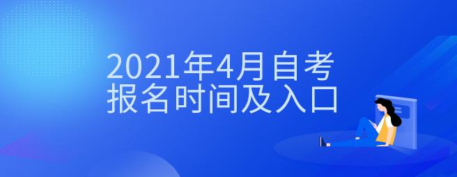 2021年4月自学manbetx万博苹果报名入口