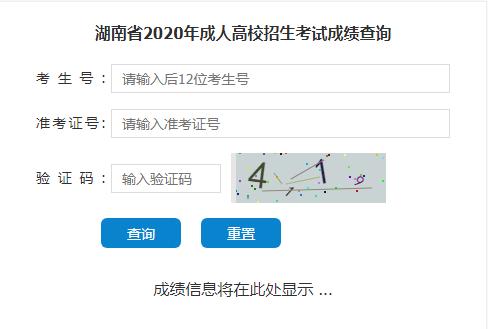 2020湖南成人高考成绩查询入口.png